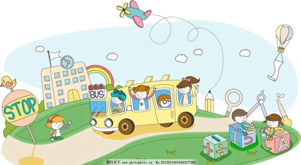 巴士 彩虹 校园 绿地 卡车 热气球 插画 水墨 水彩 背景画 动漫 卡通