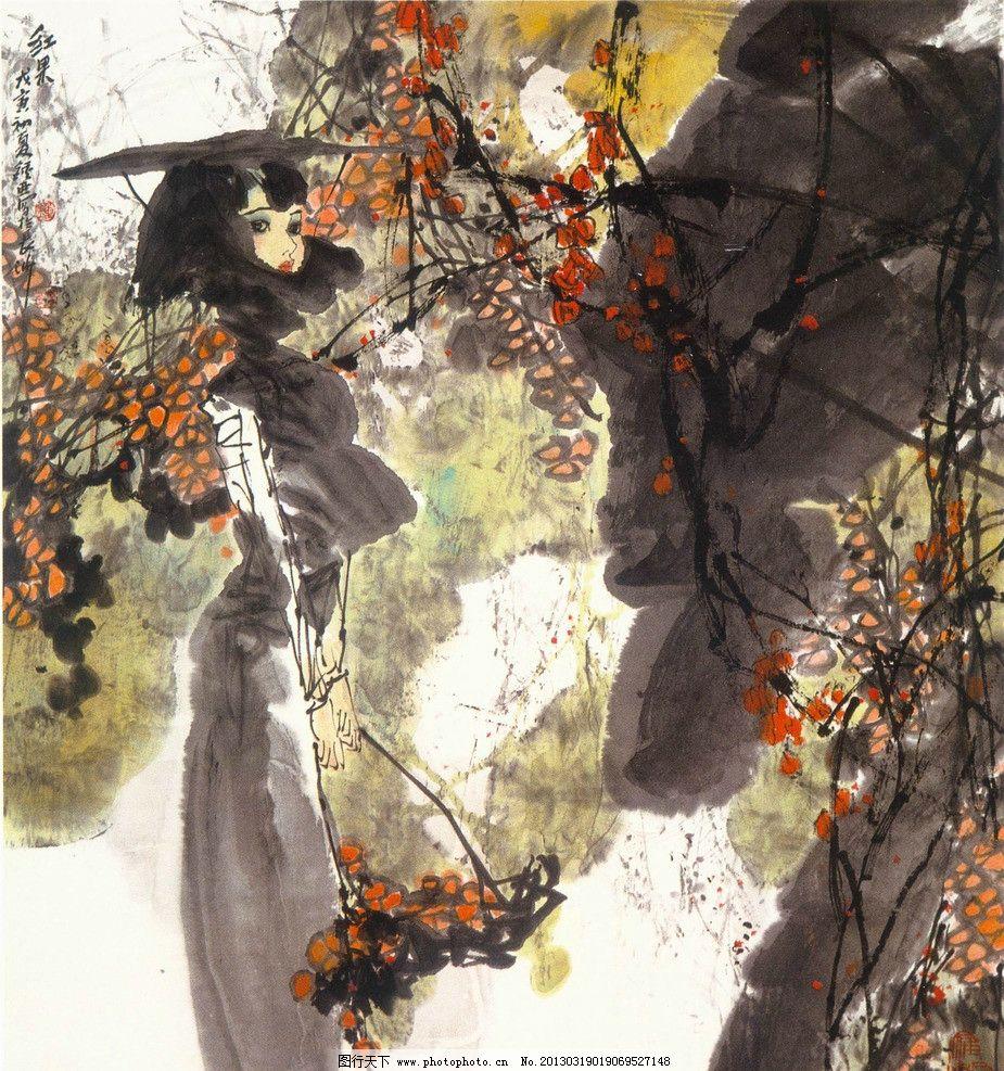 水彩国画 红果 人物绘画 水彩画 水墨画 古代女人 少数民族女人