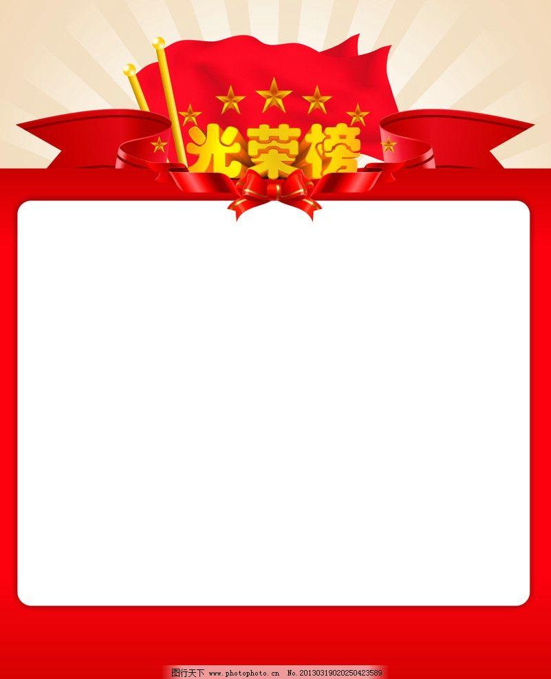 光荣榜 红旗 彩带 荣誉墙