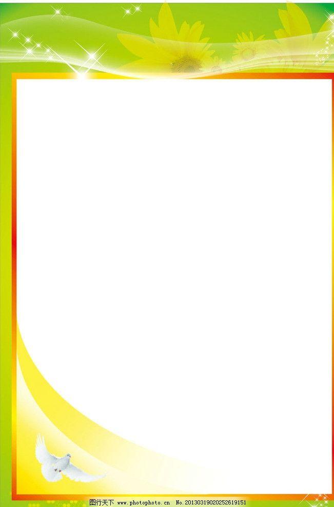 背景 背景图片 边框 模板 设计 矢量 矢量图 素材 相框 651_987 竖版
