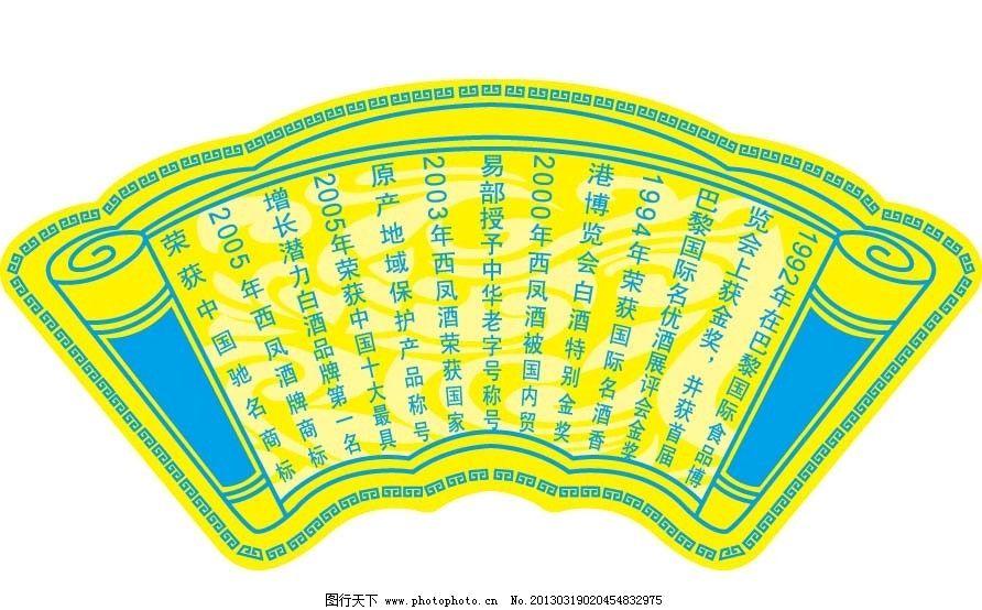 西凤酒扇形框 西凤酒 酒文化 扇形框 矢量图 凤底纹 边框相框 底纹