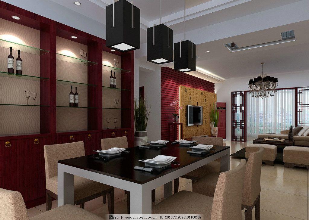 家装3d效果图 中式 现代 简约 酒柜 餐厅 客厅