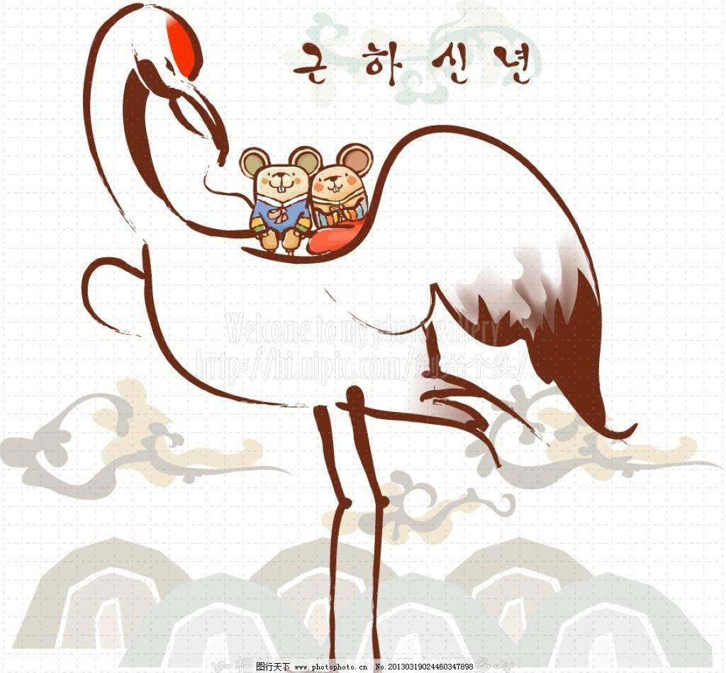 老鼠 卡通老鼠 生肖 十二生肖 卡通十二生肖 卡通生肖 福字 野生动物
