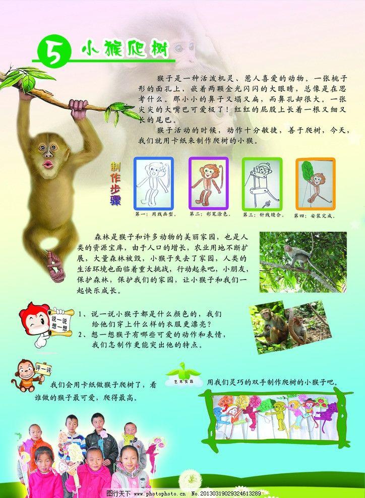 猴子爬树 猴子 树枝 花框 矢量图形 小朋友 展板 草地 psd 分层图板