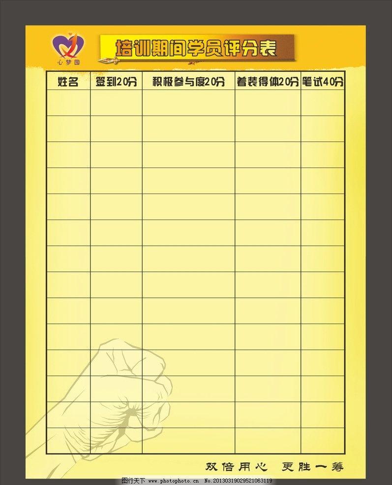 评分表 价格表 表格 背胶 pop 海报 培训表 学员      拳头 黄色 金黄