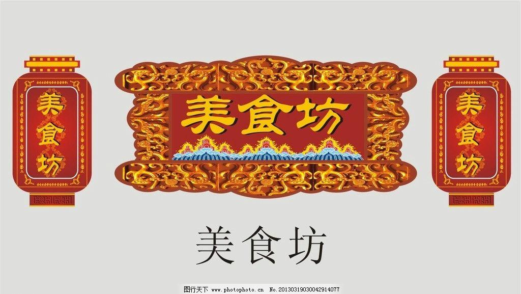 熟食吊牌 超市吊牌 灯笼吊牌 熟食广告牌 海报设计 广告设计 矢量 cdr