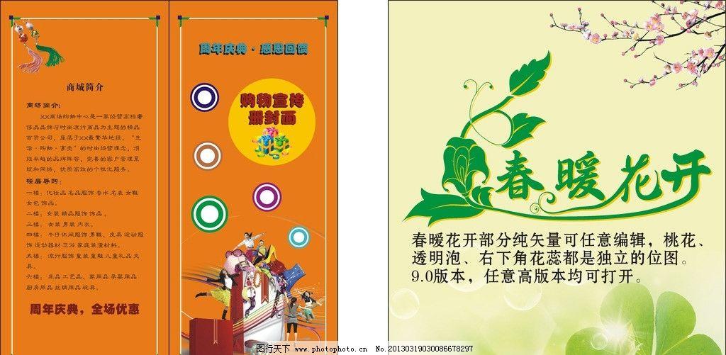 宣传册封面 周年庆典 祝福结 春天 画册封面 展板设计 广告设计 画报