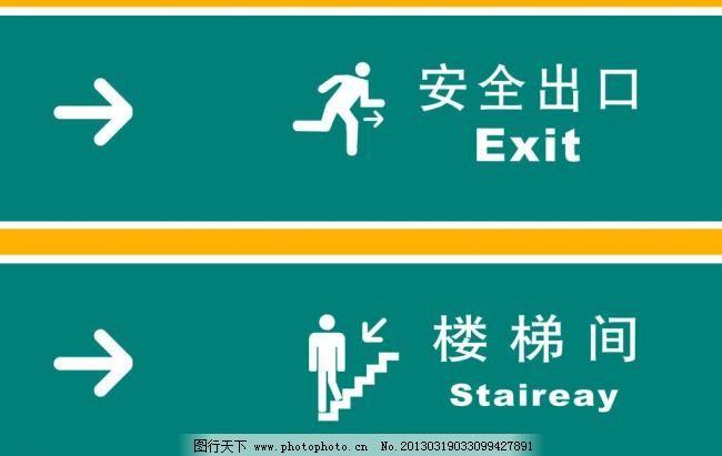 标牌 广告设计 其他设计 指示牌 指示牌 交通执法 安全出口 楼梯间