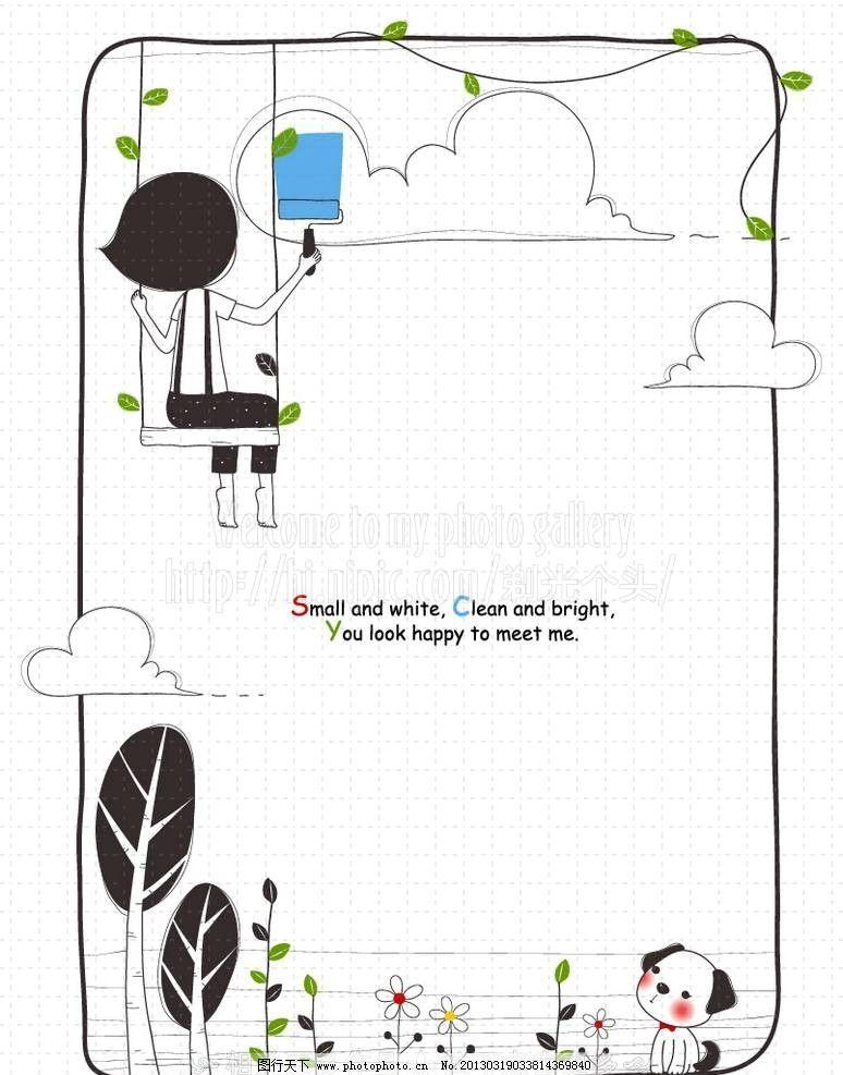 卡通信纸 手绘卡通 卡通小狗 小狗 卡通植物 卡通小人 卡通文字边框
