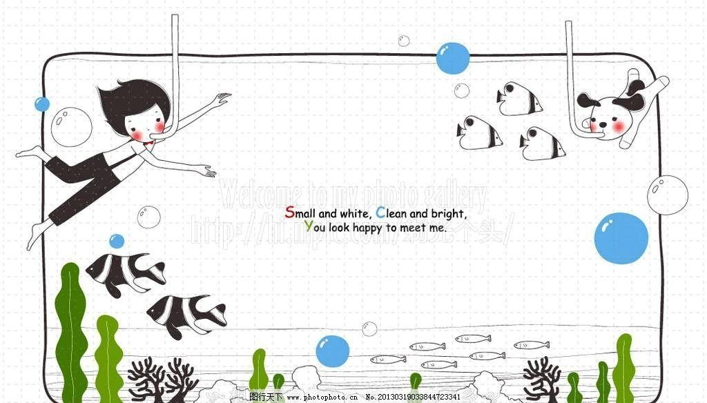 海洋世界 海底世界 海边 信纸 卡通信纸 手绘卡通 卡通小狗 小狗