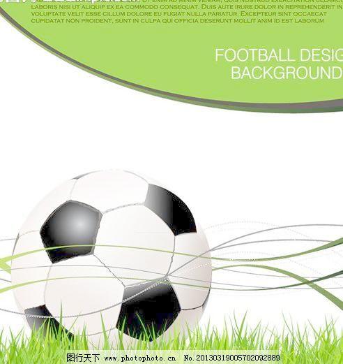 足球 足球图片免费下载 草坪 广告设计 花纹 绿色 其他设计 矢量图