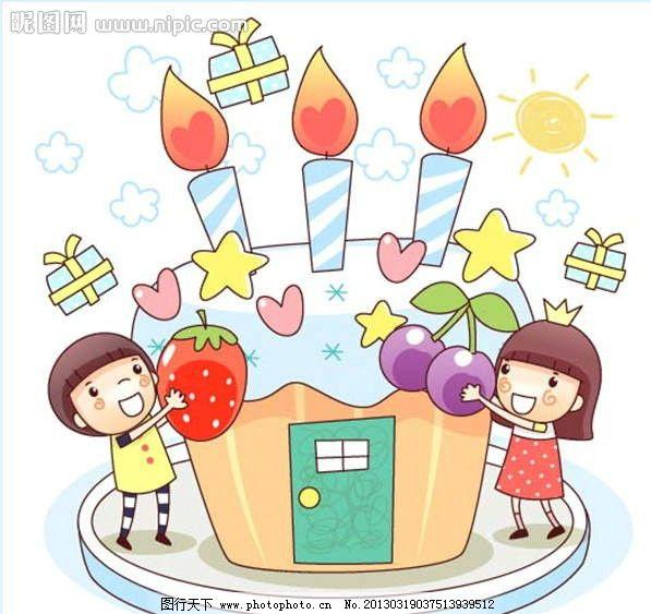生日蛋糕 糕点 点心 蜡烛 草莓 葡萄 小房子 房屋 礼物 插画