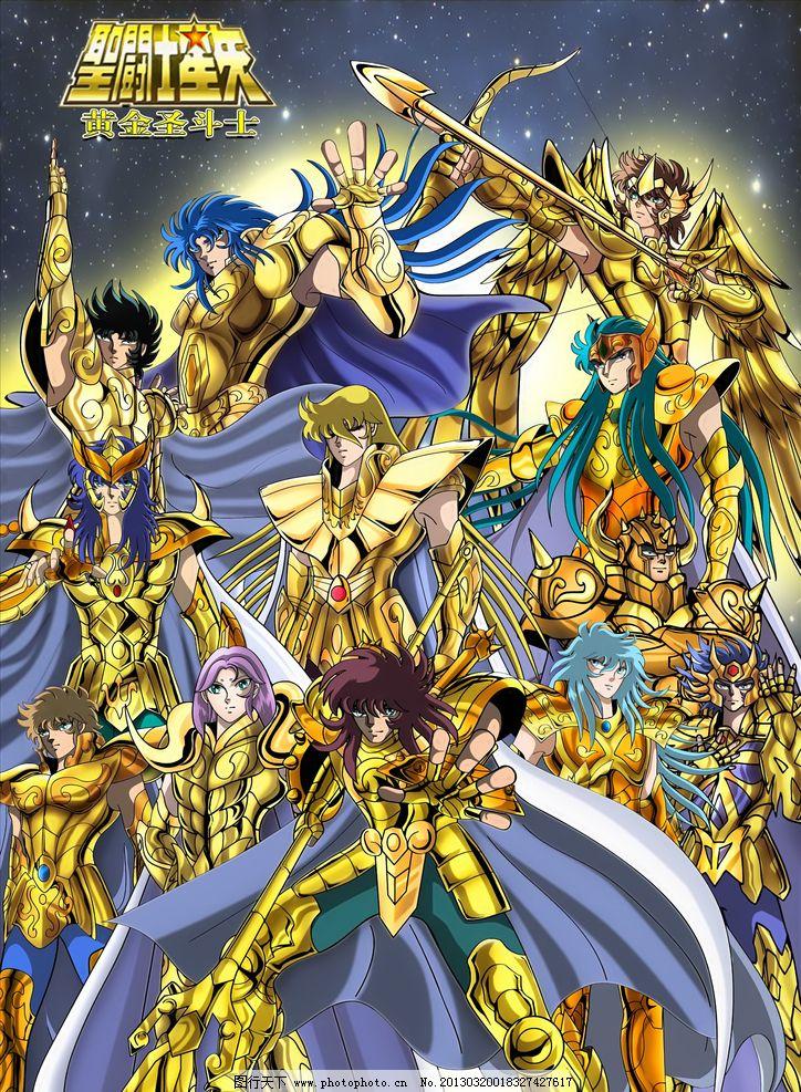 黄金圣斗士 圣斗士 十二黄金圣斗士 人物角色 漫画 人物 动漫人物