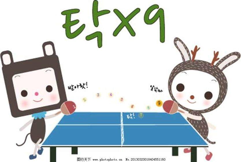 乒乓球 韩语 韩国 小兔子 小白兔 卡通儿童 卡通小孩 插画 水墨 水彩