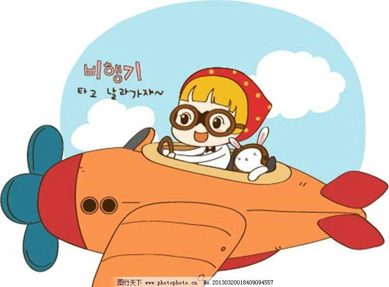 开飞机图片_风景漫画_动漫卡通