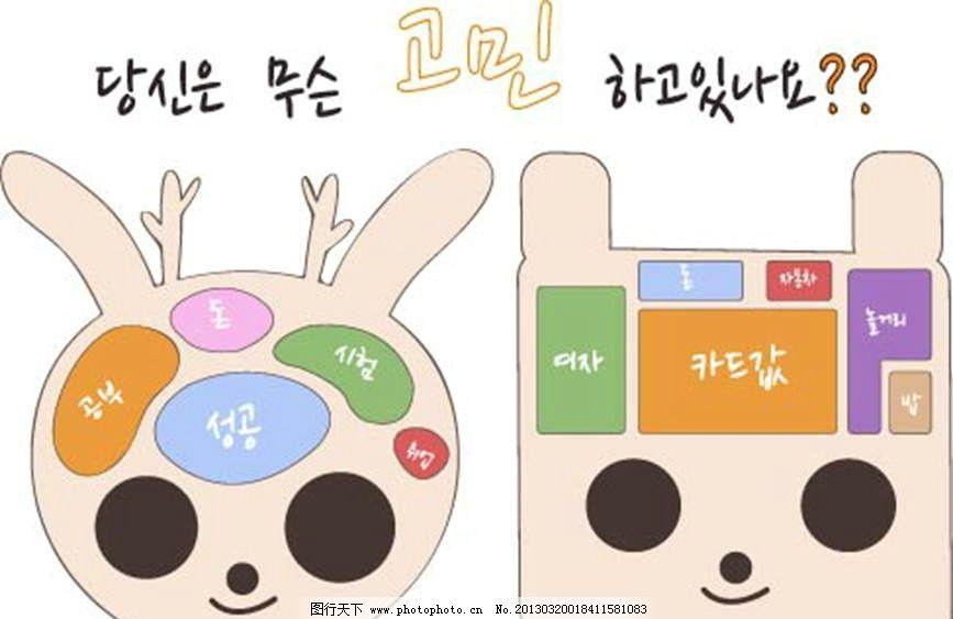 小白兔 韩语 韩国 小兔子