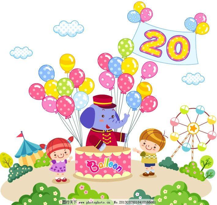 彩色气球 热气球 小象