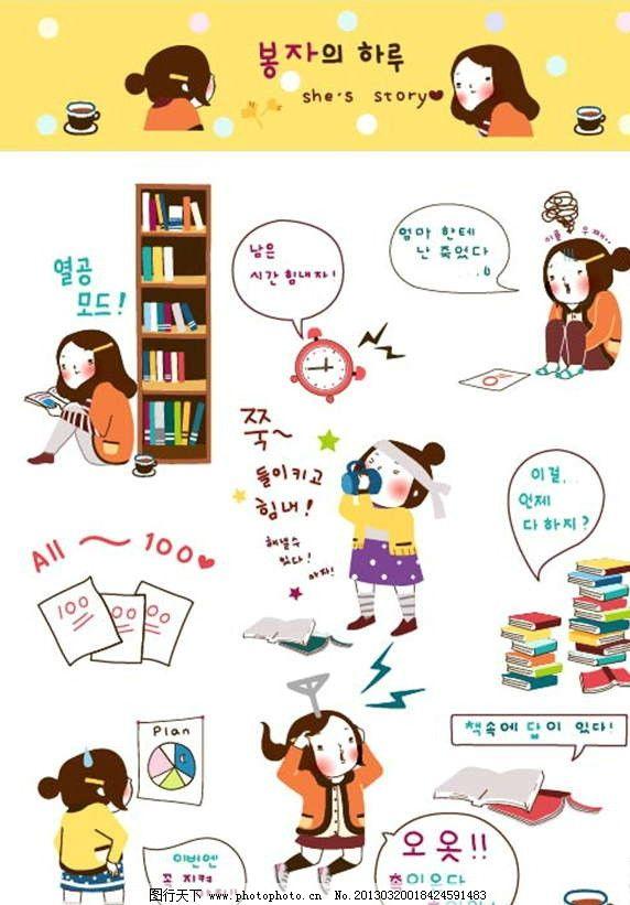 学习读书 教育 考试 图书馆 书柜 韩国娃娃 卡通儿童 卡通小孩