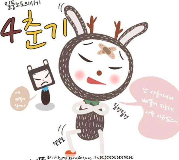 生气 发脾气 韩语 韩国 小兔子 小白兔 卡通儿童 卡通小孩 插画