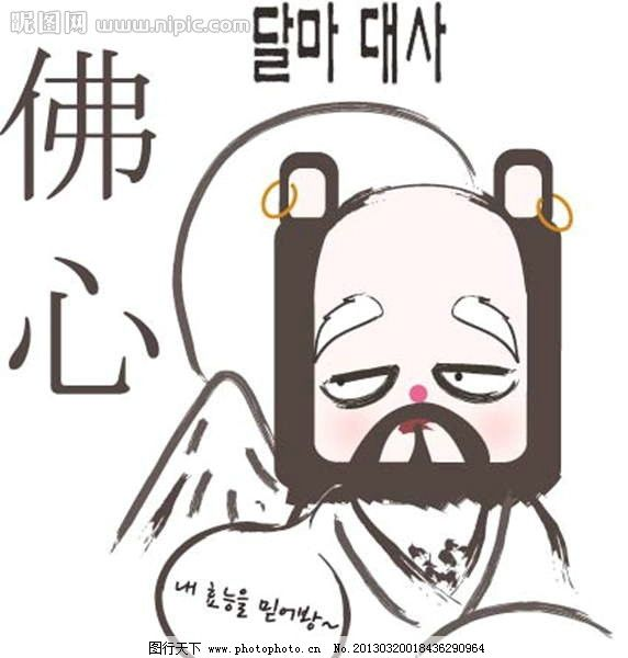 老和尚 老爷爷 韩语 韩国