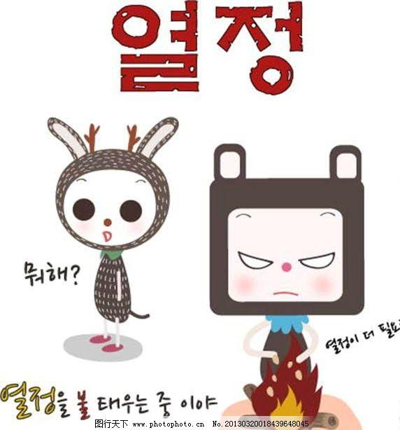 生火 烤火 韩语 韩国 小兔子 小白兔 卡通儿童 卡通小孩 插画 水墨