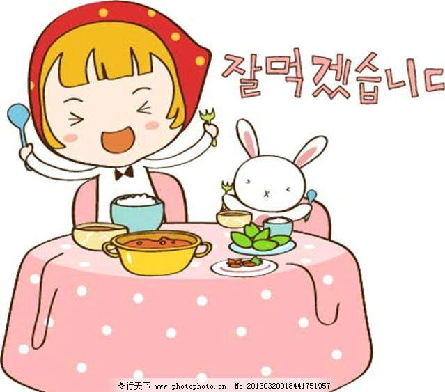 吃饭 晚饭 午饭 晚餐 小红帽 小兔子 小白兔 卡通儿童 卡通小孩