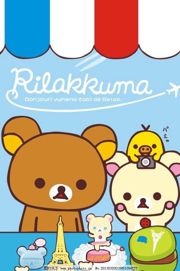 轻松熊 日本卡通 可爱卡通
