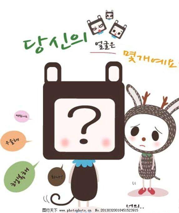 韩国 小兔子