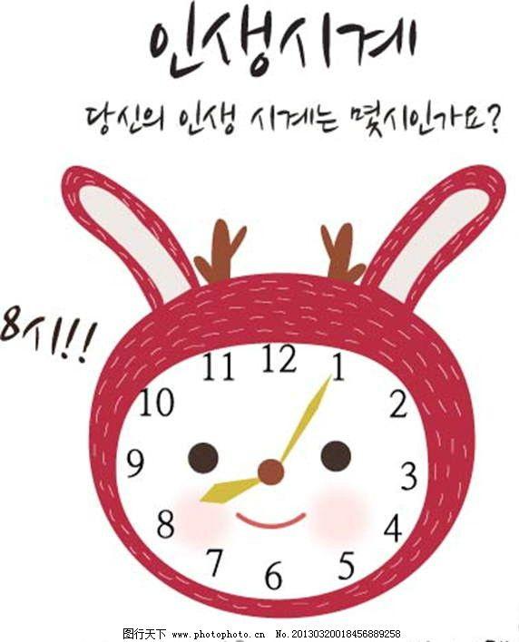 闹钟 闹表 韩语 韩国 小兔子 小白兔 卡通儿童 卡通小孩 插画 水墨