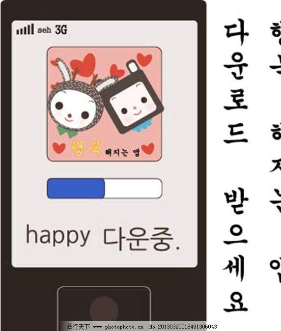智能手机 手机屏保 韩语 韩国 小兔子 小白兔 卡通儿童 卡通小孩
