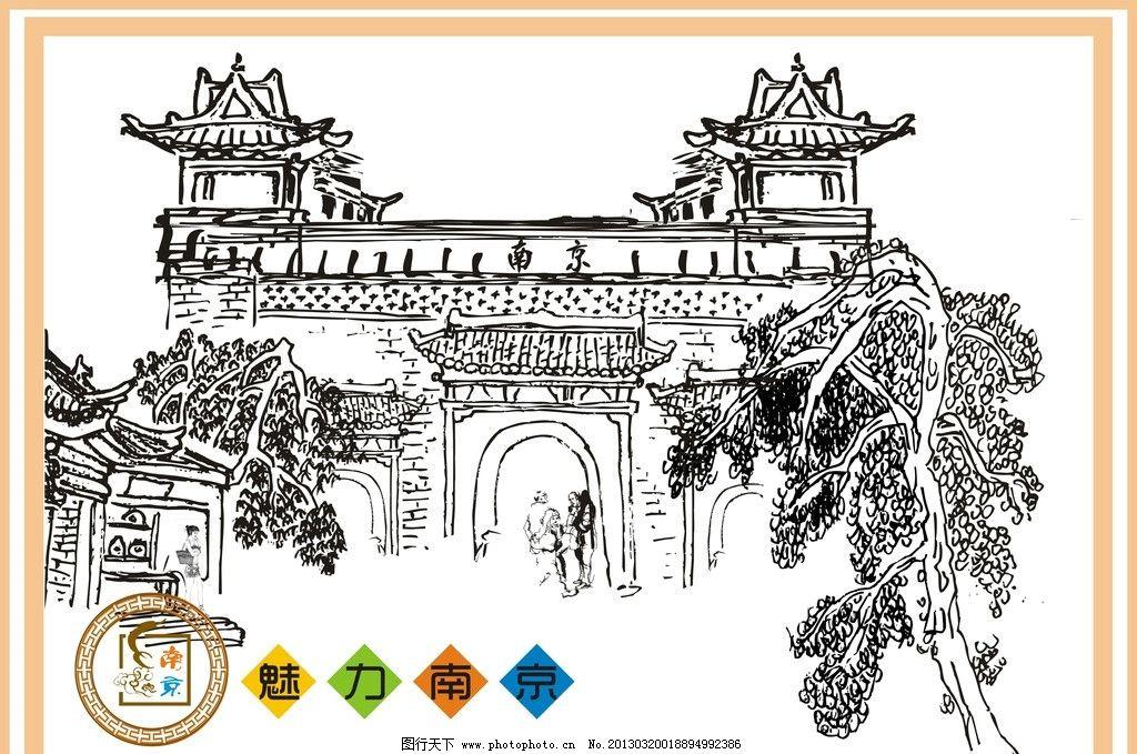 魅力南京手绘稿 南京古城 南京古城手绘稿 线描 南京古城线描 人文
