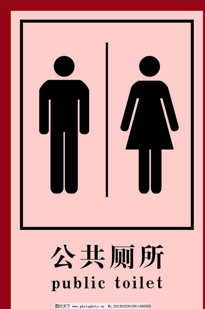 门牌 公共厕所 标志 厕所 科室牌 公共标识标志 标识标志图标 矢量