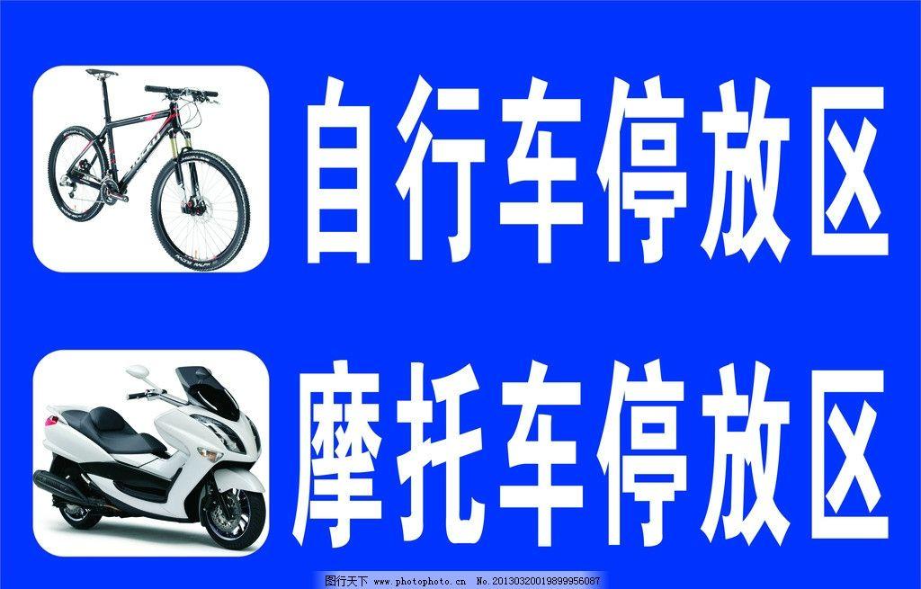 停车标识图片_公共标识标志_标志图标_图行天下图库图片