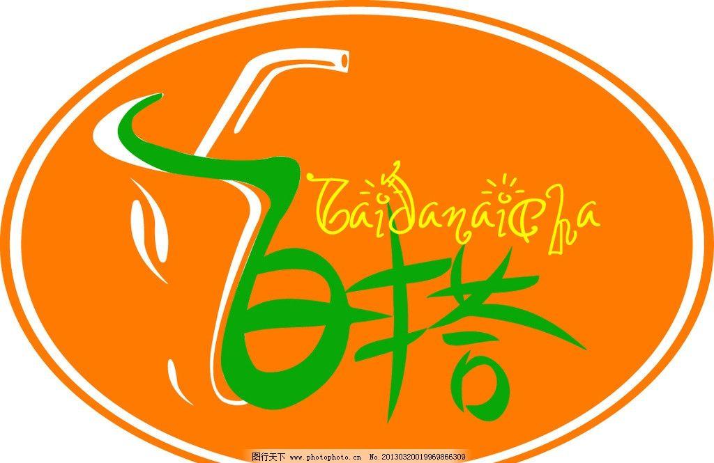 logo 百搭/百搭奶茶LOGO图片