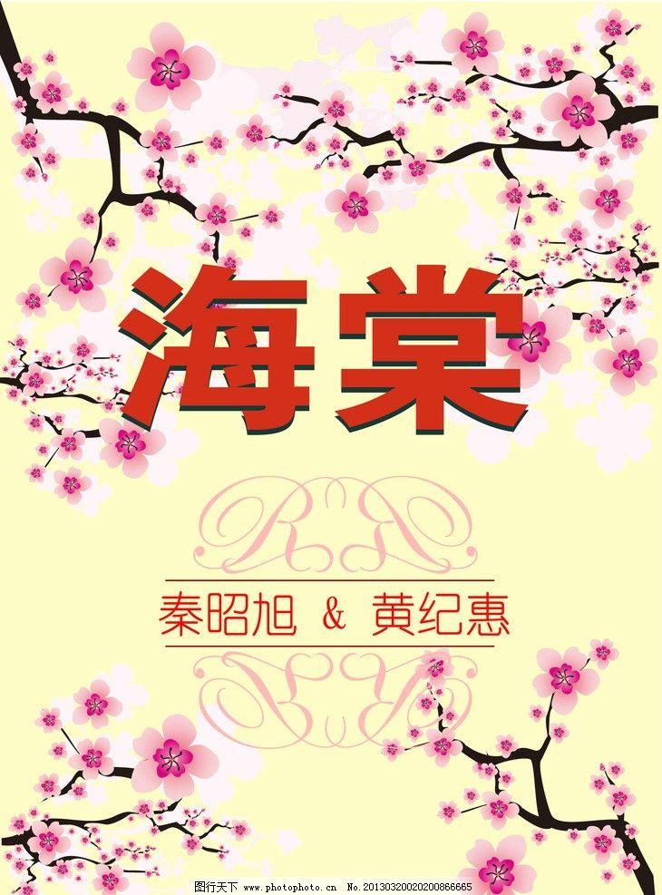 桌卡台卡 海棠花 粉色 红色 米黄 淡雅 高贵 底纹背景 底纹边框 矢量