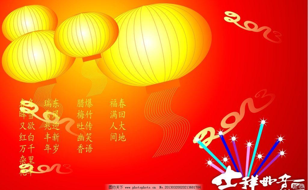新年喜庆海报 背景图 卡片设计      矢量图 底纹背景 底纹边框 矢量