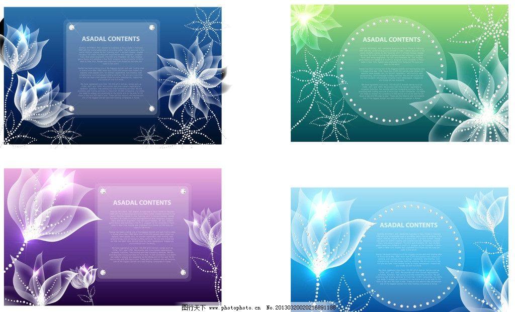 透明水晶花纹背景矢量 荷花 透明 闪光 渐变 绿色 紫色 水兰 深蓝