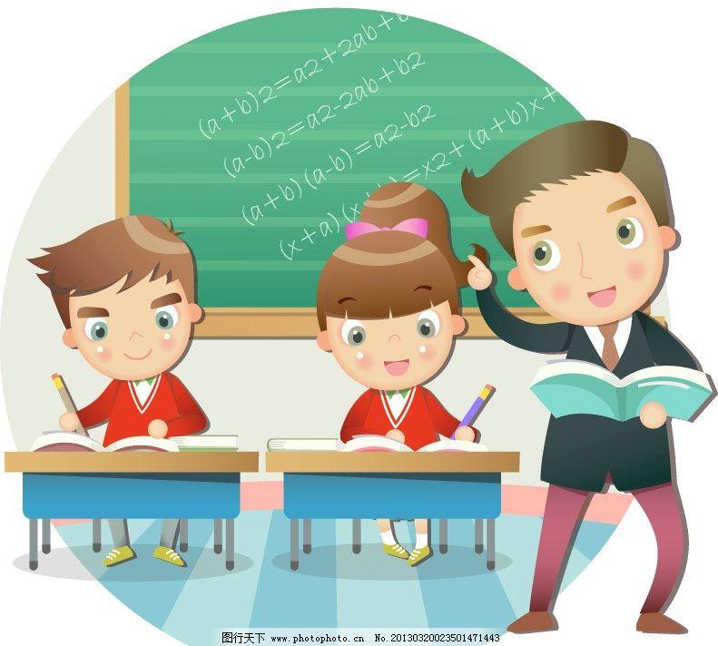 课堂 教书 上课 卡通小孩 可爱孩子 小孩子 小男孩 小女孩 卡通儿童