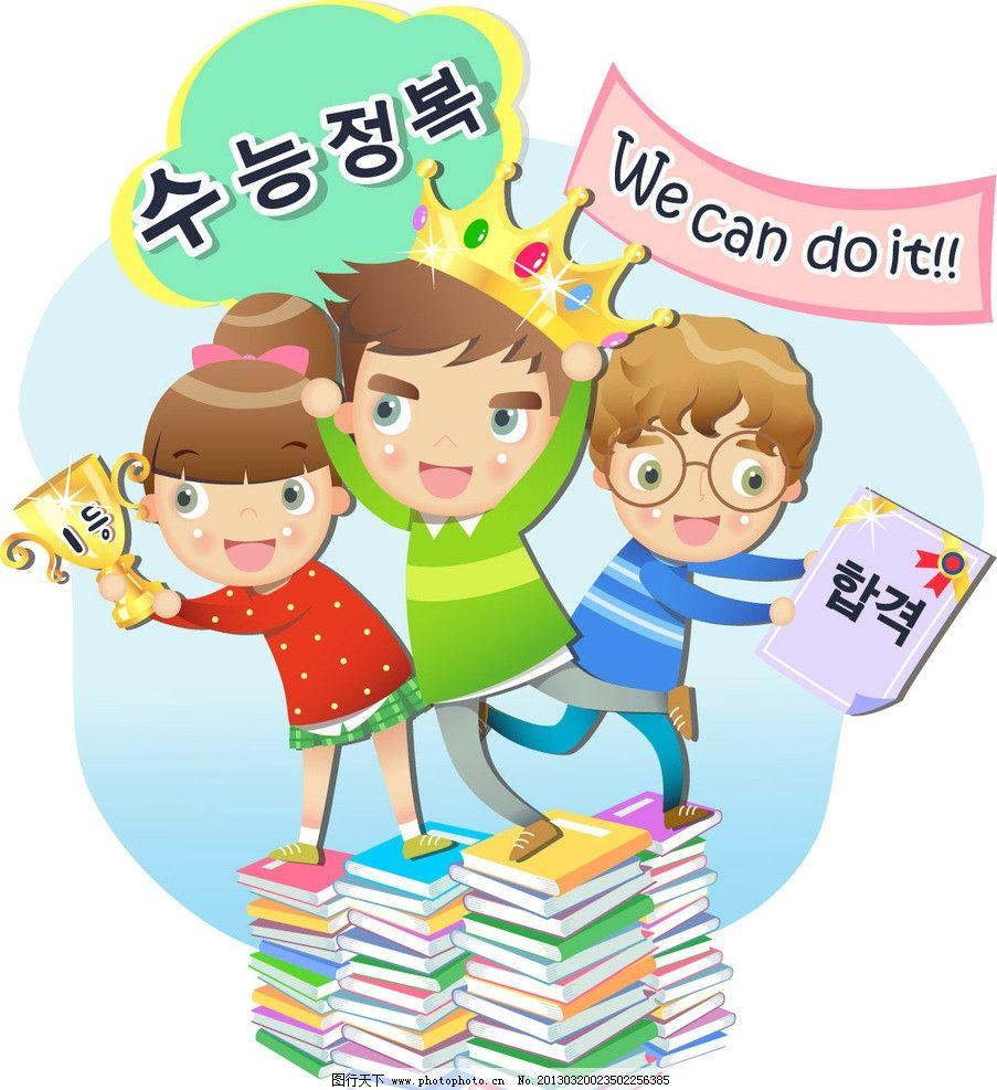 学习 学生 读书 上学 卡通学生 可爱学生 学习园地 卡通小孩