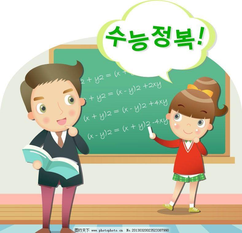 教师 上课 学习 课堂 卡通插画 插画 卡通儿童 儿童幼儿 矢量人物