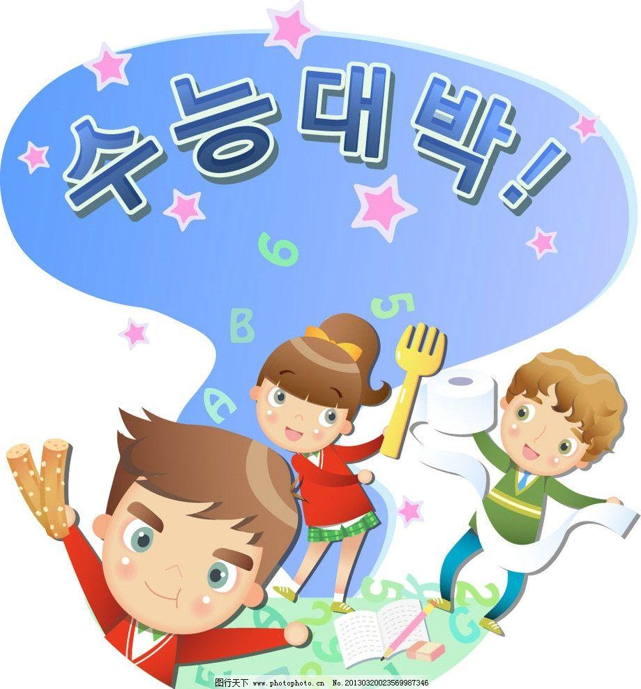 卡通学生 可爱学生 学生 读书 上学 学习园地 卡通小孩 可爱孩子 小
