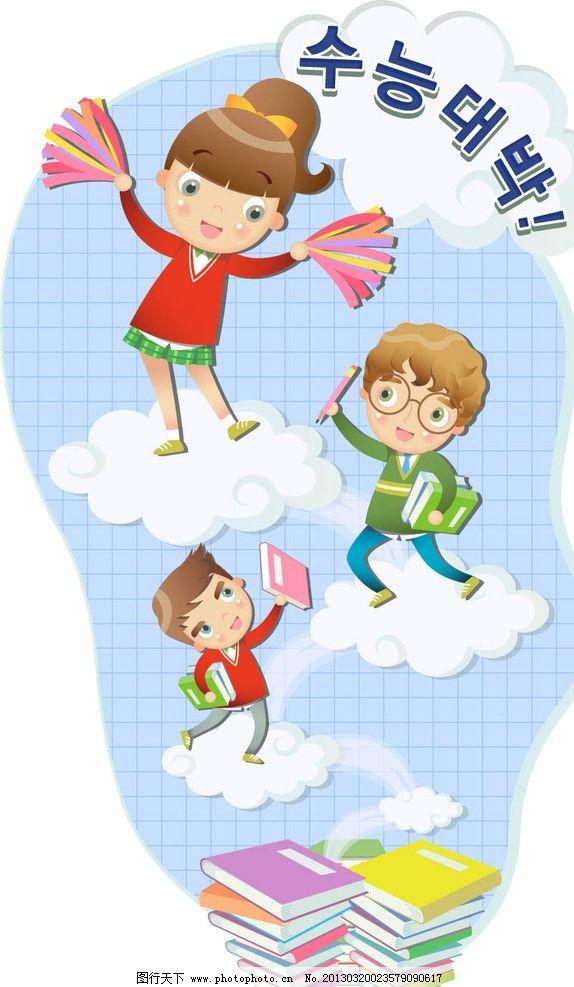 设计图库 人物图库 儿童幼儿  卡通学生 可爱学生 学生 读书 上学