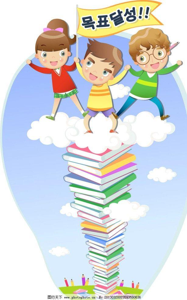 一摞书 卡通小孩 可爱孩子 小孩子 小男孩 小女孩 卡通儿童 卡通插画