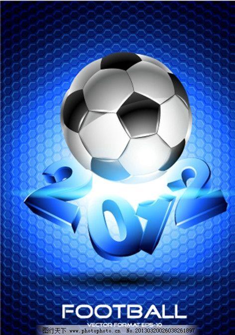 足球 2012 世界杯 素材 矢量图 花纹 蓝色调 蓝色 休闲娱乐 生活百科