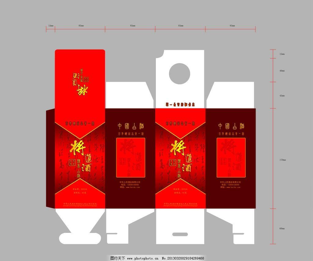 白酒盒型 产品包装盒 高级白酒包装 白酒盒平面图 包装设计 广告设计