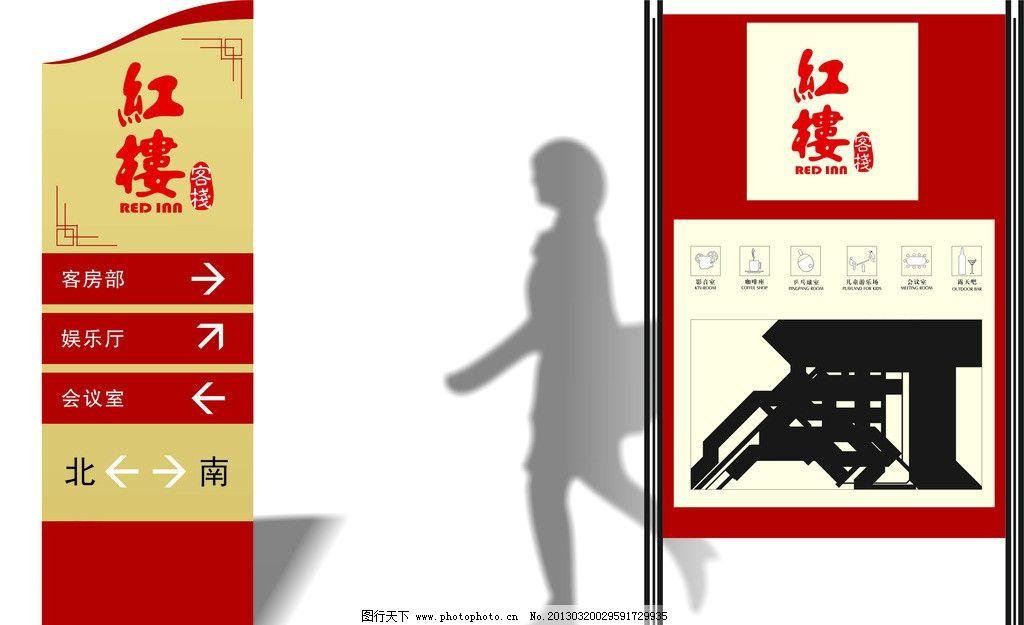 红楼客栈指示户外立牌图片_设计案例_广告设计_图行