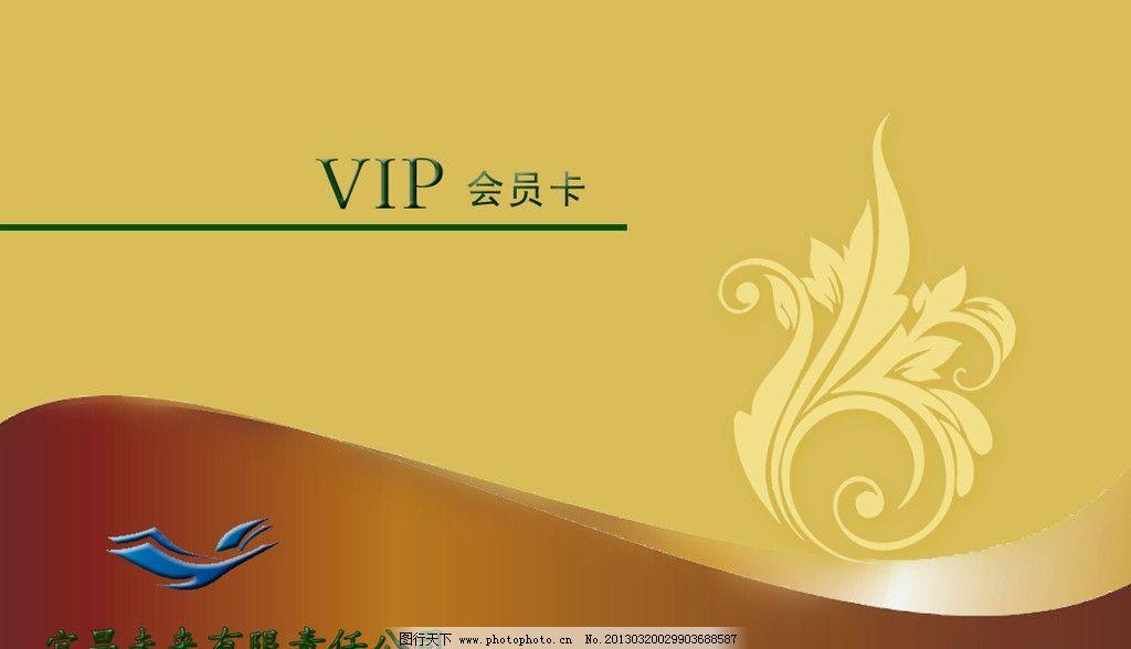 vip会员卡 图标 欧式花纹 典雅背景 欧式风格 名片卡片 广告设计模板