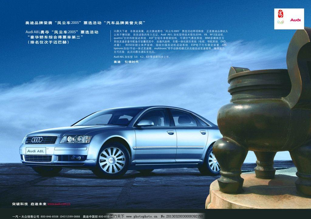 奥迪汽车 大鼎素材文件 蓝色背景 奥运标志 石台 海报设计 广告设计