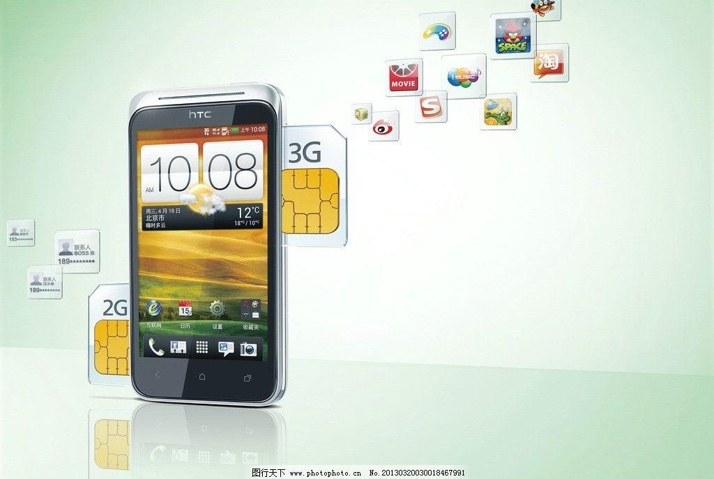 手机海报 玻璃 屏幕 手机卡 双网双待 天翼 广告设计模板 源文件