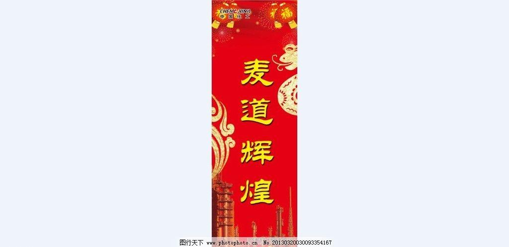 喜庆对联 麦道辉煌 花纹 灯笼 牡丹 建筑 海报设计 广告设计模板 源